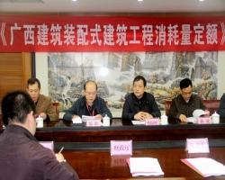 《广西壮族自治区装配式建筑工程消耗量定额》评审会召开
