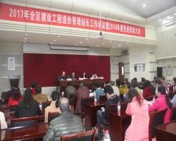 2017年全区建设工程造价管理站长工作暨先进表彰大会在南宁召开