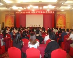 2018年上半年全区建设工程造价管理系统 业务学习会在桂平召开